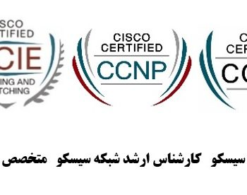 Wireless - Voice - Storage Networking - Service Provider Operations - Service Provider - Network Security - Routing & Switching - Architect - Expert - Professional - Associate - Entry - دوره های آموزش سیسکو CCNA , CCNP , CCIE - دوره های آموزش سیسکو - CCIE - CCNP - CCNA - سیسکو - دوره های آموزشی - دوره های آموزش - دوره های آموزش سیسکو